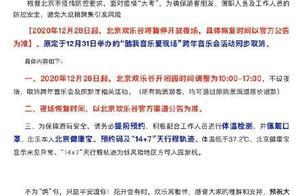 注意!北京这些活动已取消、延期