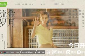 《流金岁月》今日开播 刘诗诗倪妮演绎当代女性励志故事