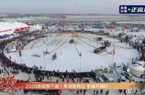 """查干湖第十九届冰雪渔猎文化旅游节开幕!""""头鱼""""拍出2999999元"""