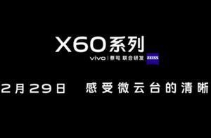 vivo X60系列新品明天见 蔡司加持,亮点满满