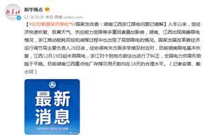国家发改委:湖南江西浙江限电问题已缓解