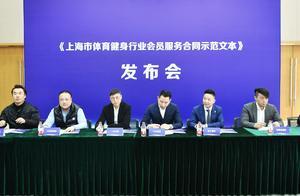 """上海健身卡合同新示范文本上线,首批15个健身品牌办卡可享""""七天退货"""""""