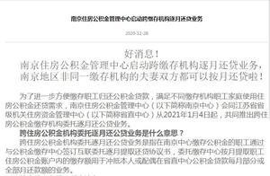 好消息!南京公积金启动跨缴存机构逐月还贷业务,夫妻双方都可按月还贷啦