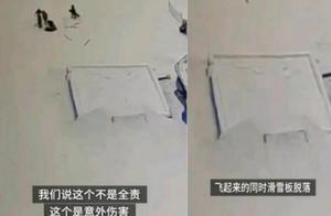 24岁小伙滑雪时坠亡,母亲发声:装备有问题