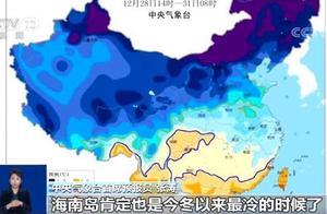 """秦岭也挡不住的""""王者级""""寒潮来袭 最远能跑到哪儿?"""