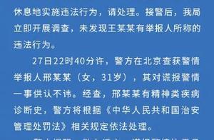 """警方通报""""王一博被报假警"""":举报人有精神类疾病诊断史"""