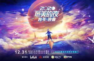 "B站""2020最美的夜""跨年晚会将在TVB翡翠台播出"