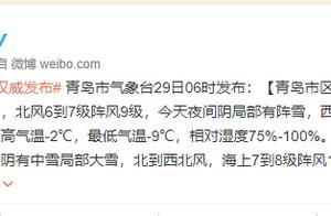 市区最低-9℃+大雪!青岛发布道路结冰橙色预警 辖区所有高速收费站因降雪封闭