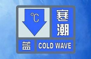 寒潮蓝色预警!上海要下雪了,或持续1至2小时