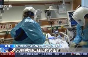 美抗疫护士心力交瘁:非常小心仍感染,民众却在聚会根本不听