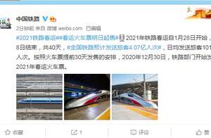 2021春运火车票明日起售 全国铁路预计发送旅客4.07亿人次