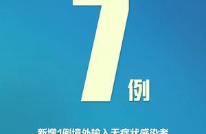 北京新增7例确诊,其中2人为网约车司机