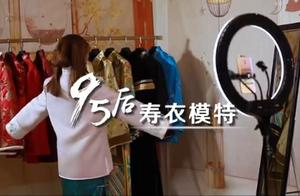 """""""别把我当瘟神"""",95后女生做寿衣模特,网友:佩服"""