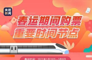 春运火车票明起开抢!如何预约静音车厢?
