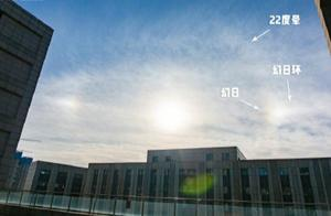 """北京上空出现三个太阳?专家:冰晶云对太阳光散射形成""""幻日"""""""