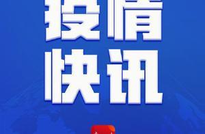 哈尔滨新增1例本土确诊,为望奎县返哈人员,除购买烧饼其余时间未外出
