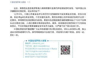1名自俄赴华乘客涉嫌篡改阳性检测报告,中国驻俄罗斯使馆通报:性质极其恶劣