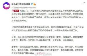 北京2名网约车司机确诊!其中一人搭载确诊病例后曾参加聚餐