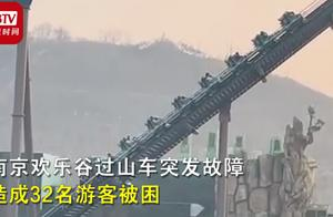 南京供电否认过山车故障因跳闸,网友:到底谁在说谎?