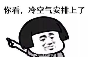 天津 全市最低温11.4度 今天夜间到明天白天还将有冷空气补充