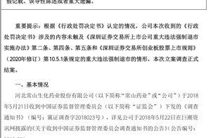 """信披违规!称""""1.4亿中国男人阳痿"""",两年半后常山药业被罚60万"""