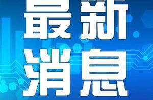 辽宁沈阳中小学1月11日放寒假