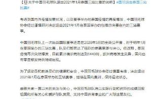 中国羽毛球队宣布退出2021年1月泰国三站比赛