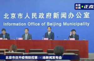 提前放假家里没人看孩子怎么办?北京教委回应
