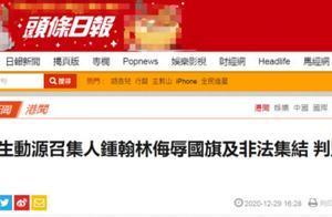 乱港分子钟翰林侮辱国旗及非法集结罪成,被判监禁4个月