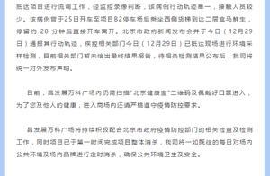 北京一确诊病例曾到商场购物 官方回应