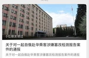 为回国篡改核酸检测结果,大使馆:行为恶劣