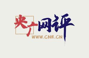 「央广网评」孙杨禁赛8年判决撤销原因首公布 体育不容偏见歧视