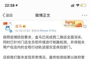 盒马鲜生完成北京西二旗店全面消杀,门店全员和环境进行核酸检测