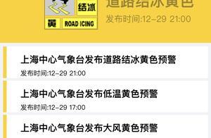 """12月的纯雪真的来了,上海挂上""""四黄""""预警,雪会下到何时?"""
