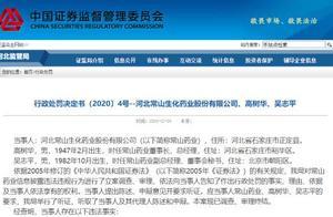 """刷屏!中国有1.4亿阳痿患者?常山药业遭顶格处罚,证监局:误导性陈述,不准确!监管持续""""打假"""""""