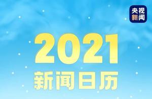 大事全知晓!2021年新闻日历来了
