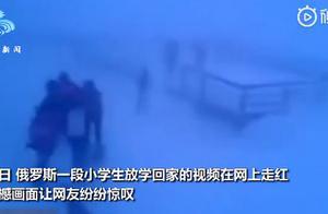 俄罗斯小学生零下50度顶暴风雪回家,视频画面震撼网友:我服了