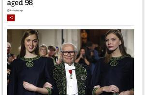 服装设计师皮尔卡丹去世