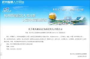 淘宝天猫总裁蒋凡被中止认定杭州高层次人才