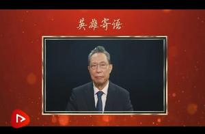 2020年末送给英雄城市武汉的礼物 钟南山、张伯礼、陈薇、张定宇共同寄语