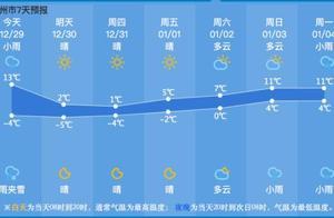 寒潮来袭!速降13°C!大风、降雪、冰冻联合进攻