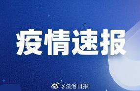 北京公布朝阳区疫情溯源结果:北京朝阳和顺义此轮疫情并非同源