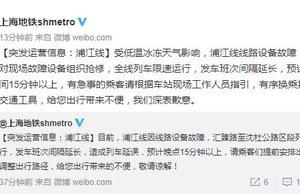 受申城低温冰冻天气影响 浦江线线路设备故障