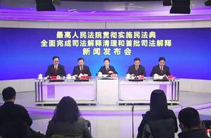 最高法发布首批7件民法典配套新司法解释:涉物权、婚姻、劳动争议等