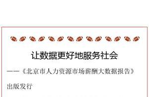 北京企业平均薪酬达16.68万元,位居一线城市首位
