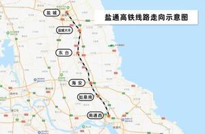 盐通高铁开通运营!上海去盐城、连云港、青岛 时间大幅缩短