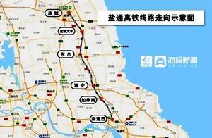 盐通高铁今日开通 上海通青岛等城市时间大幅缩短