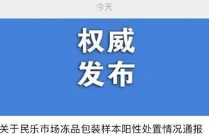 东莞官方紧急提醒
