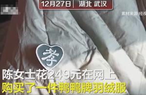 """瘆人!女子网购羽绒服上竟有丧事""""孝""""字臂章,店家回应:并非有意为之"""