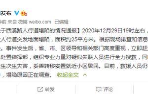 关于杭州西溪路人行道塌陷的情况通报:疑似两人失联,正在全力搜救